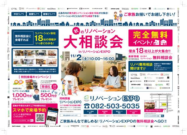 1011_リノベ相談会チラシ (1)-1.jpg