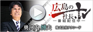 bnr_hiroshima-president_tv.jpg